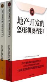 地产开发的29套机要档案2(套装共2册) 广州颖响图书有限公司,深