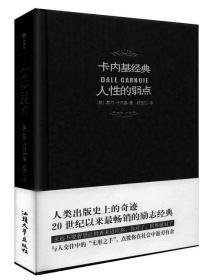 卡内基经典:人性的弱点 (美)戴尔·卡内基 著,胡志刚 译