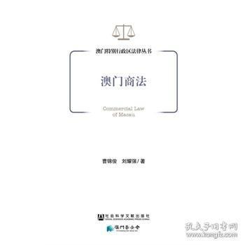 澳门特别行政区法律丛书:澳门商法