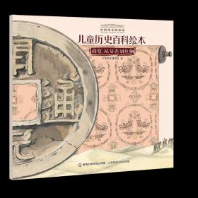 儿童历史百科绘本:商贸,从贝壳到丝绸/中国国家博物馆