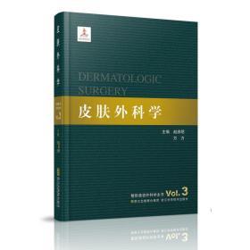 整形美容外科学全书——皮肤外科学 赵启明 等主编