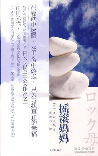 摇滚妈妈:日本文坛三大女作家之一角田光代短篇小说代表作全收录