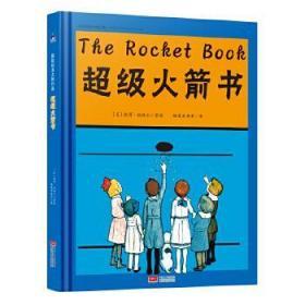 国际绘本大师作品:超级火箭书(精装绘本) (美)彼得·纽维尔