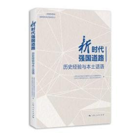 新时代强国道路 历史经验与本土话语 上海市习近平新时代中国特色