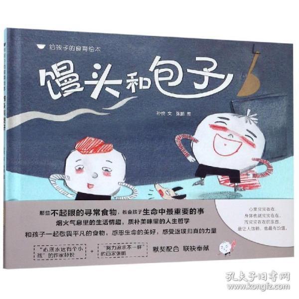 给孩子的食育绘本:馒头和包子(精装绘本) 孙悦 文 张鹏 图