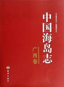 《中国海岛志(广西卷)》 《中国海岛志》编纂委员会 编著