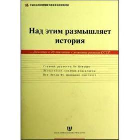 历史在这里沉思(全英文)世界社会主义研究丛书 李慎明 编