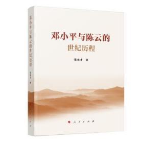 邓小平与陈云的世纪历程