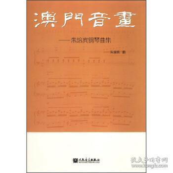 澳门音画:朱培宾钢琴曲集