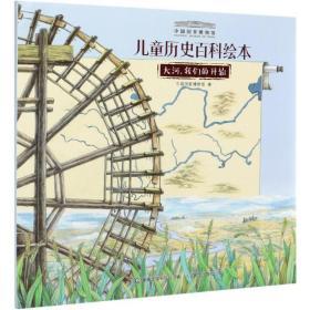 儿童历史百科绘本:大河,我们的开始/中国国家博物馆