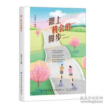 跟上机会的脚步 刘青田 著 9787518083190