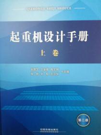 起重机设计手册 张质文 主编,王金诺 主编 9787113163280