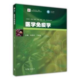 医学免疫学 司传平, 丁剑冰 9787040386547