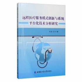 远程医疗服务模式创新与系统平台化技术分析研究 杭波,马计 著