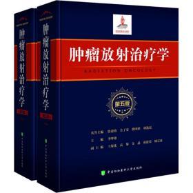 肿瘤放射治疗学第五版 李晔雄 主编 9787567910010