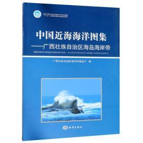 中国近海海洋图集——广西壮族自治区海岛海岸带 编者:傅命佐