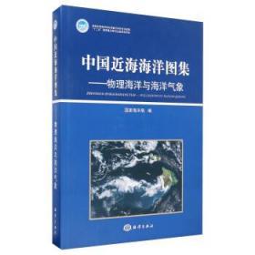 中国近海海洋图集——物理海洋与海洋气象 国家海洋局 编