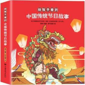 给孩子看的中国传统节日故事 李超 9787511379740
