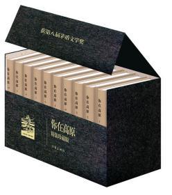 第八届茅盾文学奖获奖作品:你在高原(珍藏版)(全10册) 张炜