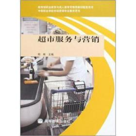 超市服务与营销