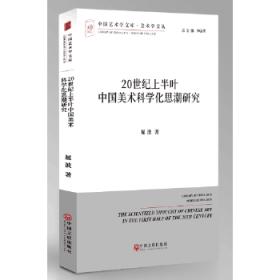 中国艺术学文库·美术学文丛:20世纪上半叶中国美术科学化思潮研