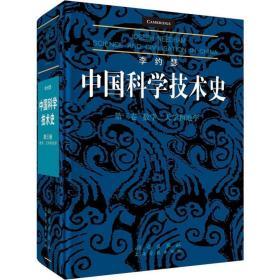 李约瑟中国科学技术史第三卷:数学、天学和地学 (英)李约瑟(Jose