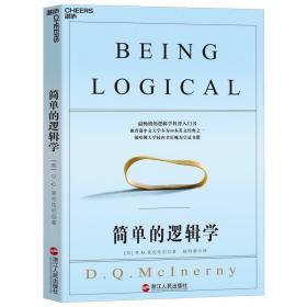 简单的逻辑学 (美)麦克伦尼 9787213055386