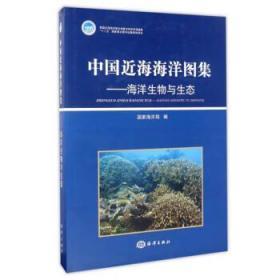 中国近海海洋图集——海洋生物与生态 国家海洋局 编