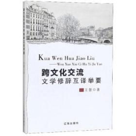 跨文化交流文学修辞互译举要 王慧 著 9787545152920