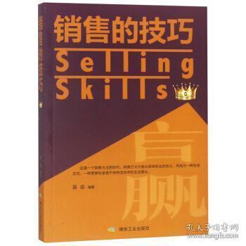 (塑封)销售的技巧(销售-方法) 吴岳 著 9787502068318