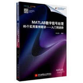 MATLAB数字信号处理85个实用精讲-从入门到精通 宋知用