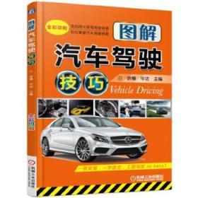 图解汽车驾驶技巧 宋传平 9787111567905