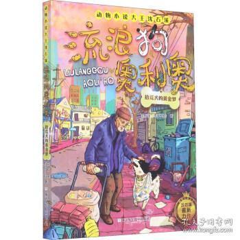 动物小说大王沈石溪流浪狗奥利奥:拾荒犬的黄金梦