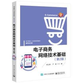 电子商务网络技术基础(第2版)