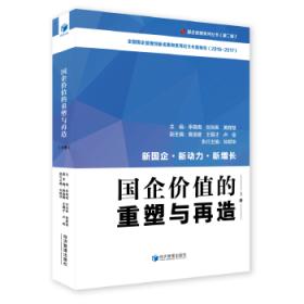 国企价值的重塑与再造( 上下册)新国企·新动力·新增长 季晓南