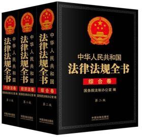 中华人民共和国法律法规全书 第二版(全三册)(经济法卷·综合