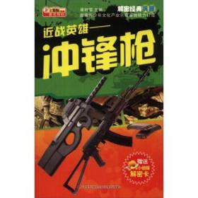 (彩图版)小笨熊解密经典兵器:近战英雄.冲锋枪 崔钟雷 编