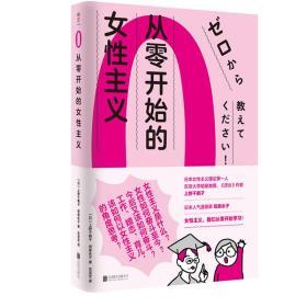从零开始的女性主义❤ 上野千鹤子,田房永子 北京联合出版有限公司9787559652317✔正版全新图书籍Book❤