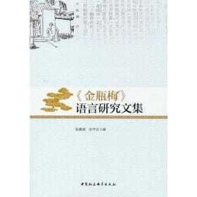 金瓶梅语言研究文集❤ 中国社会科学出版社9787516189191✔正版全新图书籍Book❤