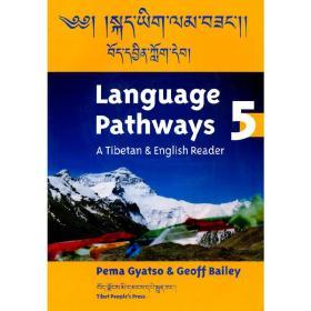 语言之路(5)❤ 西藏人民出版社9787223043236✔正版全新图书籍Book❤