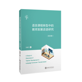 语言课程转型中的教师发展话语研究(英文版)