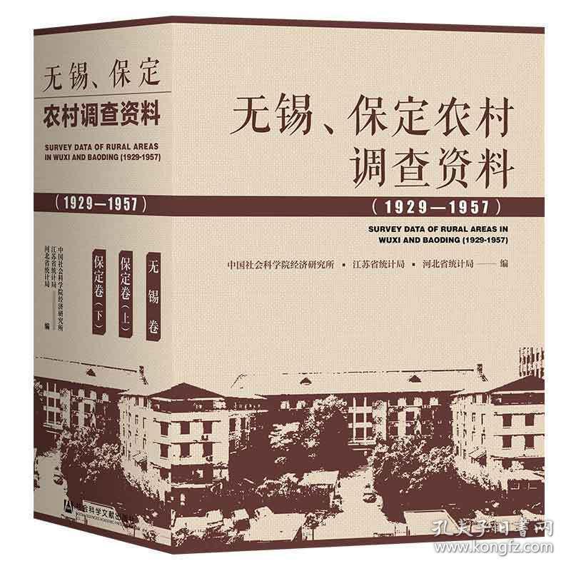 无锡、保定农村调查资料(1929—1957)(套装全3卷) 社会科学文献出版社9787520183987正版全新图书籍Book