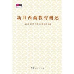 新旧西藏教育概述❤ 西藏人民出版社9787223031271✔正版全新图书籍Book❤