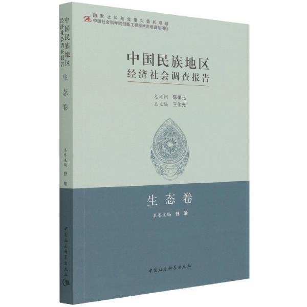 中国民族地区经济社会调查报告:生态卷