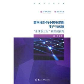 """面向海外的中国电视剧生产与传播——""""全球本土化""""研究的视角"""