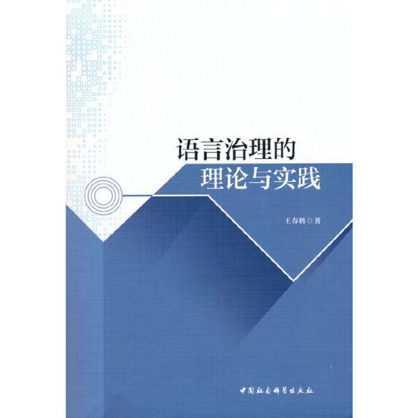 语言治理的理论与实践