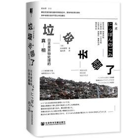 垃圾去哪了:日本廢棄物處理的真相