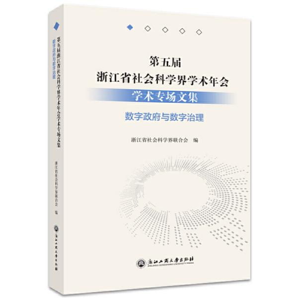 第五届浙江省社会科学界学术年会学术专场文集(数字政府与数字治理)