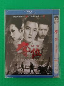 (蓝光光盘)夺位 DVD-5