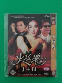 火玫瑰1+2 DVD